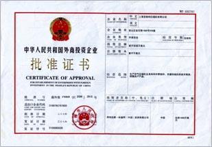 中华人民共和国外商投资批准证书